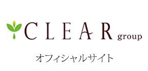 クリアオフィシャルサイト